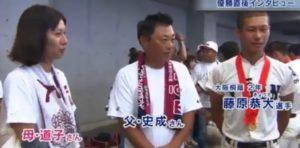 藤原恭大選手と両親